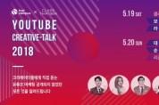 패스트캠퍼스, 유튜버들과 함께 하는 '유튜브 크리에이티브 토크 서밋' 개최