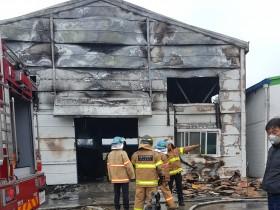 주덕지역 공장 화재